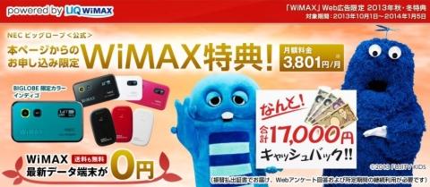 biglobewimax-2013-10-12-1.jpg