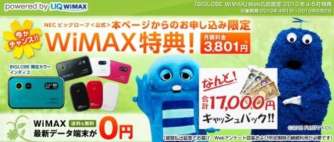 biglobewimax-2013-4-5-1.jpg