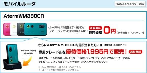 biglobewimax-2013-4-5-3.jpg