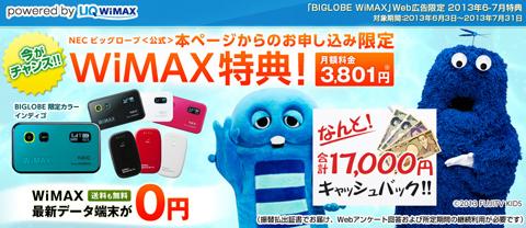biglobewimax-2013-6-7-1.jpg