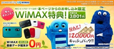 biglobewimax-2013-8-9-1.jpg