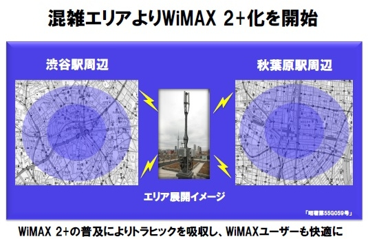 wimax2plus-2013-10-1.jpg